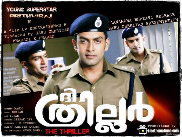 The Thriller Watch Malayalam movie trailer online